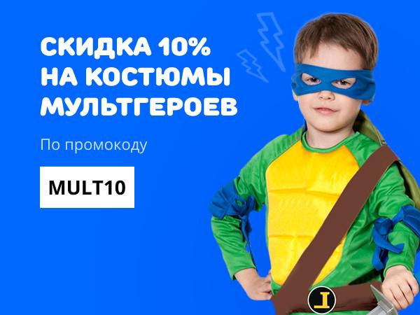 Акция Любимые герои мультфильмов