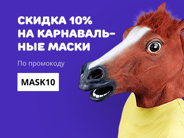 Акция Карнавальные маски со скидкой
