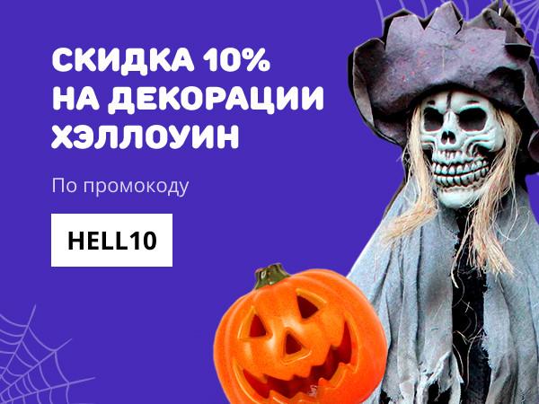 Жуткая вечеринка в стиле Хэллоуин