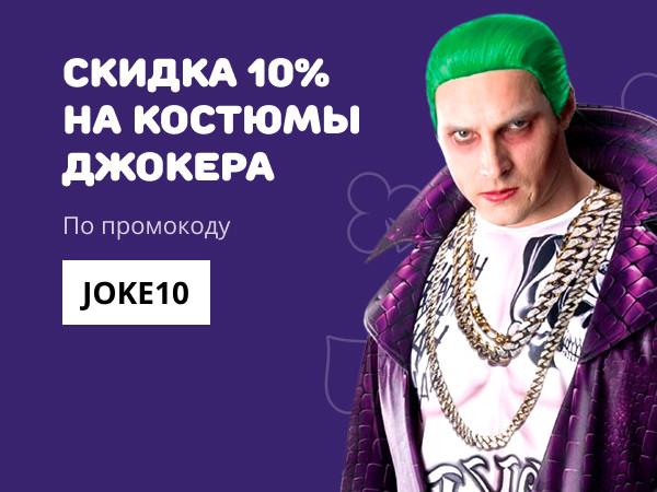 Премьера Джокера в кино