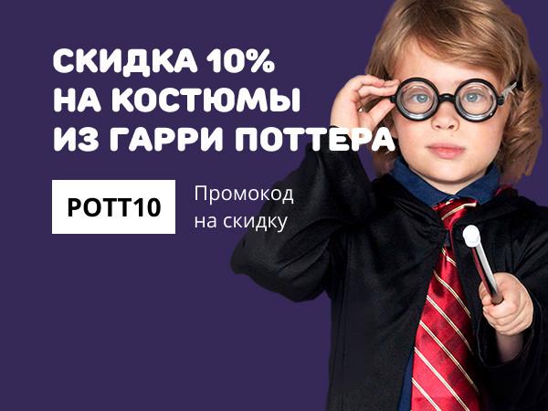 Акция Костюмы из  Гарри Поттера