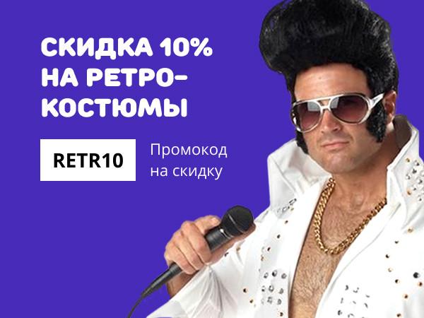 Акция Ретро-костюмы