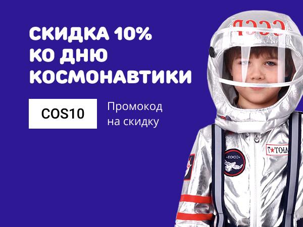 Акция День Космонавтики