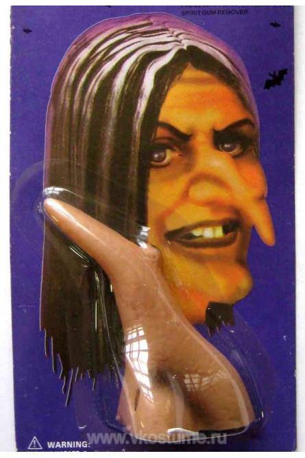 Нос ведьмы длинный