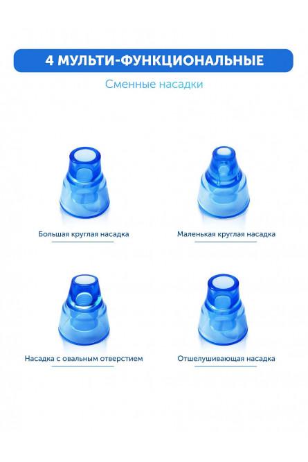 Косметологический аппарат для вакуумной чистки лица