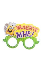 Маска-очки с надписью НАЛЕЙ МНЕ