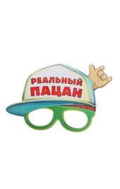 Маска-очки с надписью РЕАЛЬНЫЙ ПАЦАН
