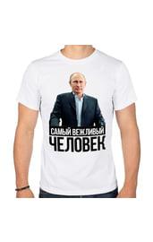 Мужская футболка Вежливый человек