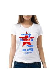 Женская футболка Лучшая Юлька