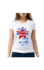 Женская футболка Лучшая Ирина