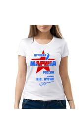 Женская футболка Лучшая Марина