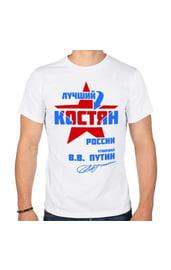 Мужская футболка Лучший Костян
