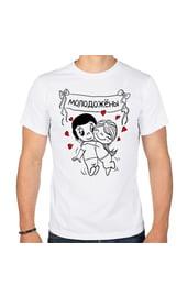 Мужская парная футболка Молодожены