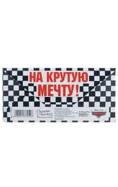 Открытка-конверт Тачки