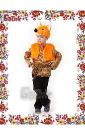 Маскарадный костюм Лисенка