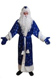 Костюм Синего Дедушки Мороза