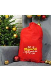 Мешок с подарками Деда Мороза