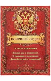 Орден 9 мая