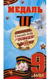 Медаль на открытке 9 мая