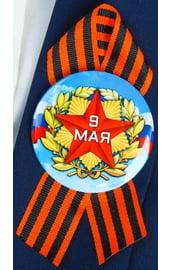 Значок с лентой 9 мая