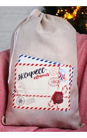 Новогодний мешок Экспресс-почта