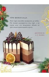 Новогодний торт три шоколада