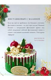 Новогодний торт фисташковый с малиной