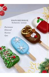 Новогоднее пирожное эскимо