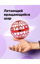Spin Ball летающий шар красный