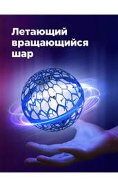 Spin Ball летающий шар синий