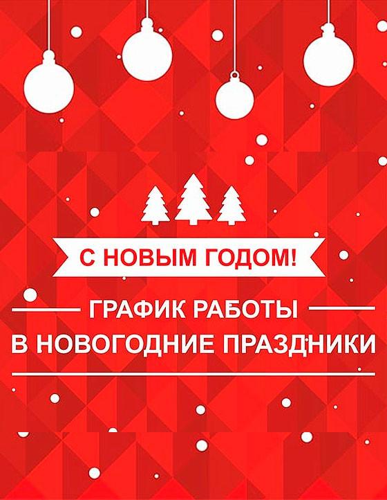 График работы магазина на Новогодние праздники!