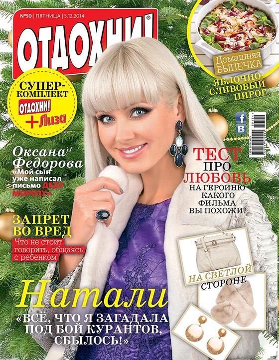 "Журнал ""Отдохни"" выбирает Vkostume.ru!"