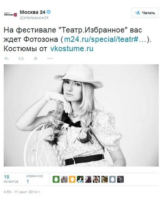 """Фотозона от Vkostume.ru на фестивале телеканала Москва 24 """"Театр. Избранное"""""""