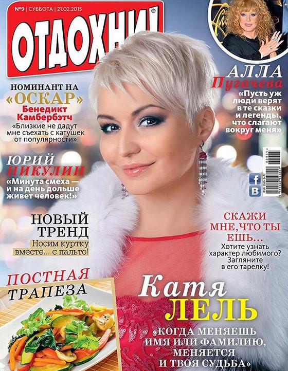 "Съемки Кати Лель для журнала ""Отдохни"" прошли при поддержке Vkostume.ru!"