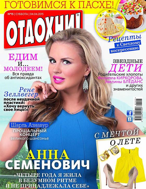 """Журнал """"Отдохни"""" снова выбрал образы от Vkostume.ru для фотосессии с Анной Семенович!"""